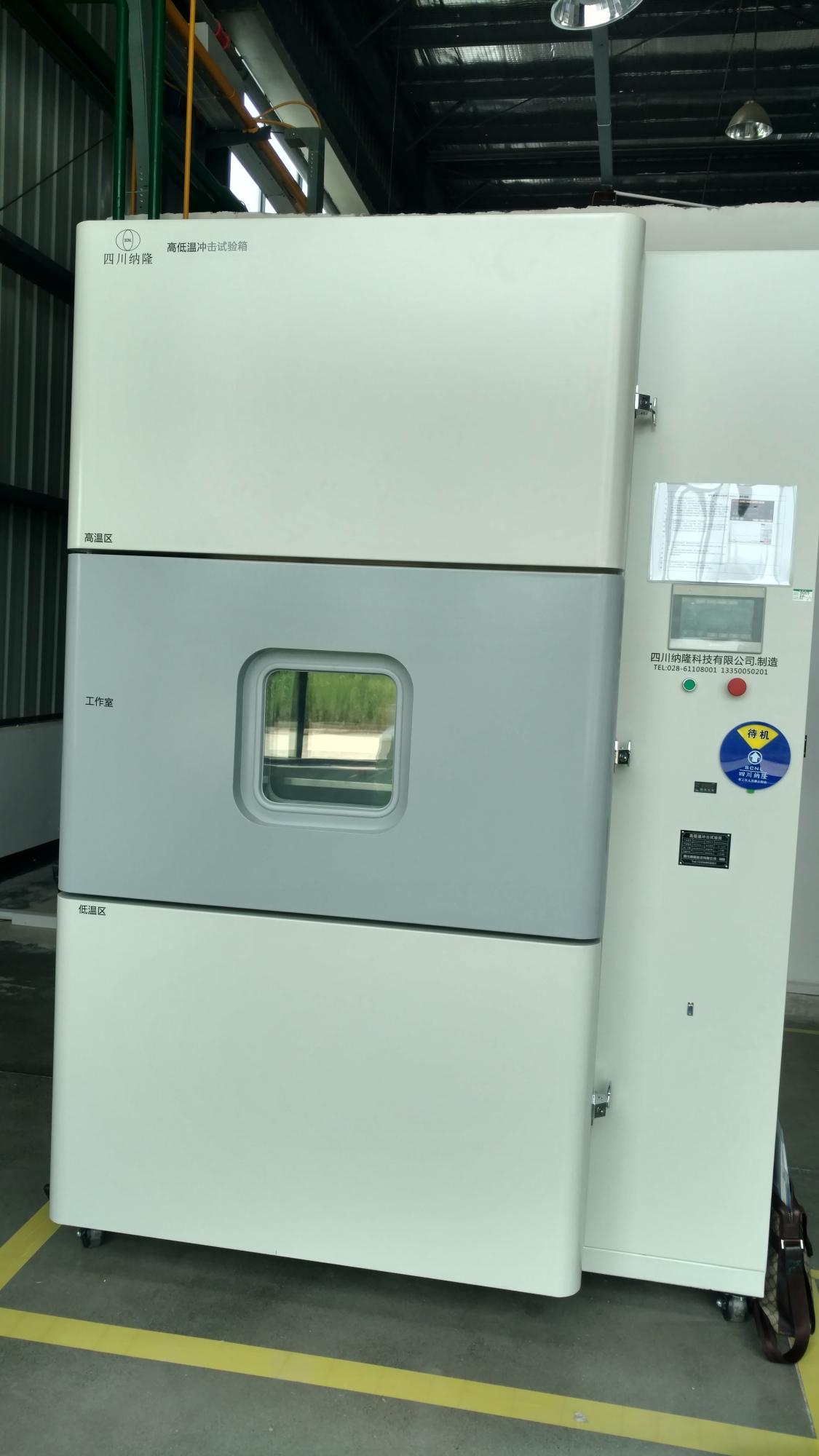 高低溫沖擊試驗箱